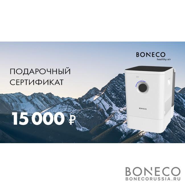 Подарочный сертификат Boneco 15000 руб.