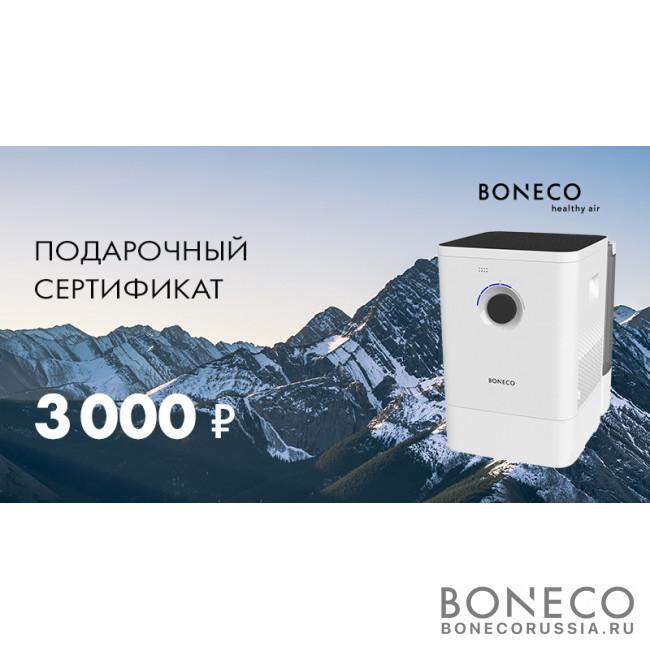 Подарочный сертификат Boneco 3000 руб.